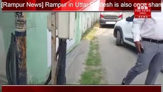[Rampur News] Rampur in Uttar Pradesh is also once shameless / THE NEWS INDIA