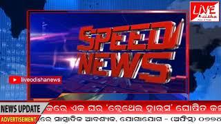 Speed News : 30 July 2018 | SPEED NEWS LIVE ODISHA 1