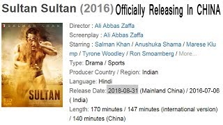 SULTAN Officially Releasing On August 31 2018 In China I Confirmed