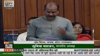Shri Om Birla on Matters of Urgent Public Importance in Lok Sabha : 30.07.2018