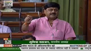 Shri Ravindra Kumar Pandey on Matters of Urgent Public Importance in Lok Sabha : 30.07.2018