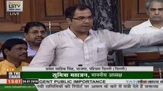 Shri Parvesh Singh on Matters of Urgent Public Importance in Lok Sabha : 30.07.2018