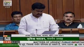 Shri Ajay Misra on Matters of Urgent Public Importance in Lok Sabha : 30.07.2018