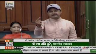 Dr. Manoj Rajoria on The Homoeopathy Central Council (Amendment) Bill, 2018 in LS : 30.7.2018