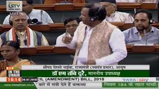 Shri Shripad  Y Naik's reply on The Homoeopathy Central Council (Amendment) Bill, 2018 : 30.7.2018