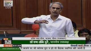 Shri Harish Chandra Meena on 'The Criminal Law (Amendment) Bill, 2018' in Lok Sabha : 30.07.2018