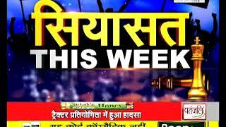Siyasat This Week with Pradeep Dabas