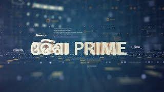 ଓଡିଶା Prime  ଭାଗ-୦୧ ...୩୦.୦୭.୨୦୧୮
