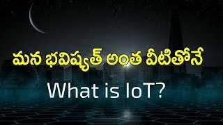 What is Internet of Things IOT  It's use and Future telugu