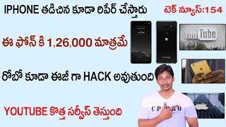 Tech News In Telugu 154 : Iphone, Jio, Oppo Find X, Robo, Youtube Originals