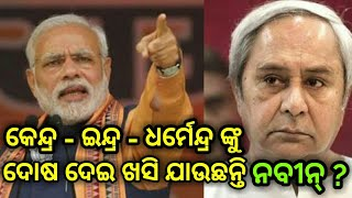 BJP targets CM Naveen Patnaik and BJD over Food security and other election manifesto -PPL News Odia