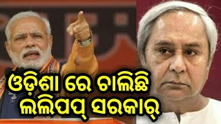 BJP targets CM Naveen Patnaik and BJD over Biju Yuva Bahini -PPL News Odia- Arun Singh Press meet