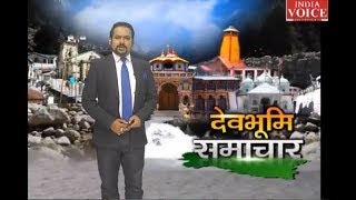 Uttrakhand news bulletin | Today Headlines | Top News | Latest news today | part 1
