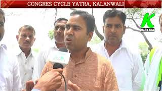 साइकिल यात्रा के दोरान  कालांवाली से कांग्रेसी नेता शीशपाल केहरवाला को कितना मिला समर्थन देखें