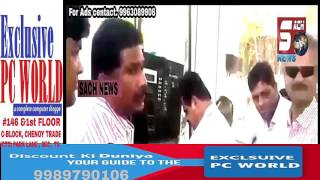 PETROL  PUMPS IN HYD  WERE UNDER SURVEY BY CIVIL  OFFICERS , OIL DEPARTMENT OFFICERS | SACH NEWS|