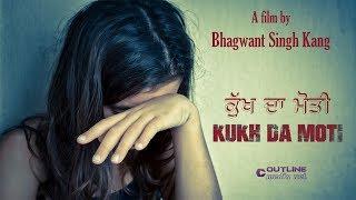 Kukh Da Moti | Full Punjabi Telefilm | HD | 2015