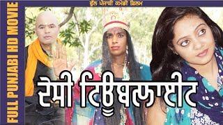 Desi Tubelight   Full Punjabi Comedy Movie   2017