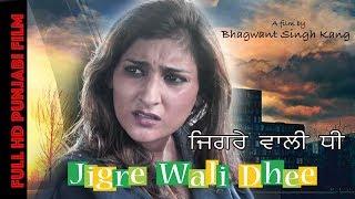 Jigre Wali Dhee | ਜਿਗਰੇ ਵਾਲੀ ਧੀ  | New Punjabi Film | 2018