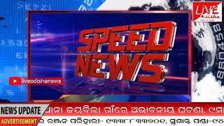 Speed News : 31 July 2018 | SPEED NEWS LIVE ODISHA