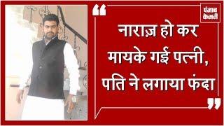 Nabha में पिता-बेटी ने लगाया फंदा, Ropar में व्यक्ति ने की आत्महत्या