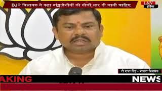 BJP विधायक ने कहा बांग्लादेशीयों को गोली मार दी जानी चाहिए