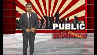 Public Opinion:  धरने पर किसान ! | क्यों हैं किसान नाराज | watch our special show Public opinion |
