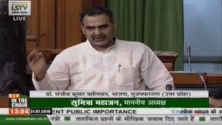 Dr. Sanjeev Balyan on Matters of Urgent Public Importance in Lok Sabha : 31 07 2018