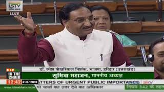 Dr. Ramesh Pokhriyal Nishank on Matters of Urgent Public Importance in Lok Sabha : 31.07.2018