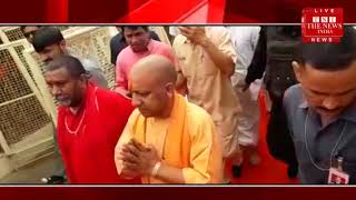 [Datia News] Uttar Pradesh's Chief Minister Yogi Adityanath arrives at Datia/THE NEWS INDIA