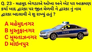 Gk Test For All General knowledge question in gujarati for all Exams imp questions