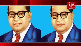 [Hathras News] Huge journey on the 127th birthday of Dr. Bhimrao Ambedkar in Hathras
