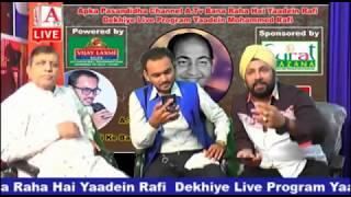 A.Tv Bana Raha Hai Yaadein Rafi Dekhiye Live Program Yaadein Mohd Rafi 31-July 2018