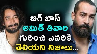 Telugu Bigg Boss 2 Amith Tiwari Real Life Secrets | Telugu Bigg Boss 2 Latest News | Daily Poster