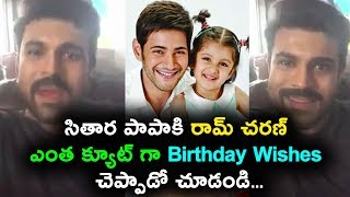 Ram charan birthday wishes to sitara | Mahesh Babu Daughter Sitara | Daily Poster