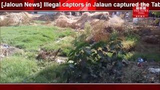 [Jaloun News] Illegal captors in Jalaun captured the Tablo  / THE NEWS INDIA