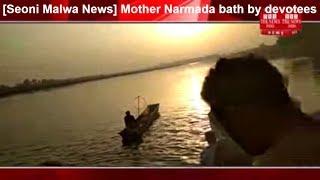 [Seoni Malwa News] Mother Narmada bath by devotees in various ghats of Seoni Malwa the news india