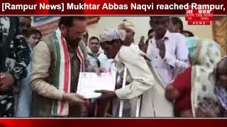 Rampur News] Mukhtar Abbas Naqvi reached Rampur, BJP's people welcomed him strongly THE NEWS INDIA