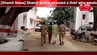[Shamli News] Shamli police arrested a thief who steals the goods by breaking the shutter shop
