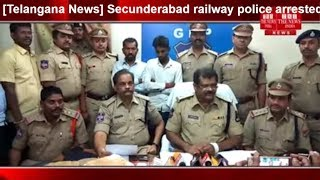 [Telangana News] Secunderabad railway police arrested two ganja smuggler 25 kgs recovered