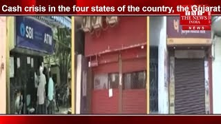 Cash crisis in the four states of the country, the  government had the cash crisis the news india