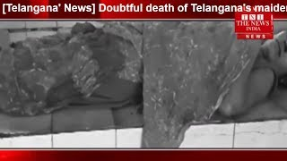 [Telangana' News] Doubtful death of Telangana's maiden in Karnataka/THE NEWS INDIA