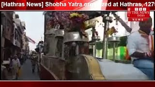 [Hathras News] Shobha Yatra organized at Hathras, 127th Birthday of Ambedkar/THE NEWS INDIA