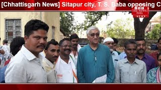[Chhattisgarh News] Sitapur city, T. S. Baba opposing Chhattisgarh legislator arrives in Ambikapur