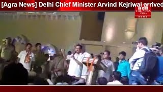 [Agra News] Delhi Chief Minister Arvind Kejriwal arrived in Agra Bhim Nagar as Chief Guest