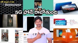 Telugu Tech News 155 : 5g Phone, Whatsapp Group Video call, MIA2, Youtube,HP