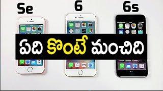 can we buy iphone se , 6 ,6s in 2018 telugu tech tuts