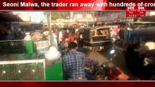 Seoni Malwa, the trader ran away with hundreds of crores of rupees from farmers the news india
