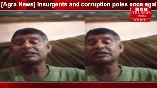 [Agra News] Insurgents and corruption poles once again exposed inmates inside Agra Jail