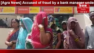 [Agra News] Accused of fraud by a bank manager under the auction of auction in Agra