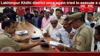 Lakhimpur Khilhi district once again tried to execute a crime THE NEWS INDIA